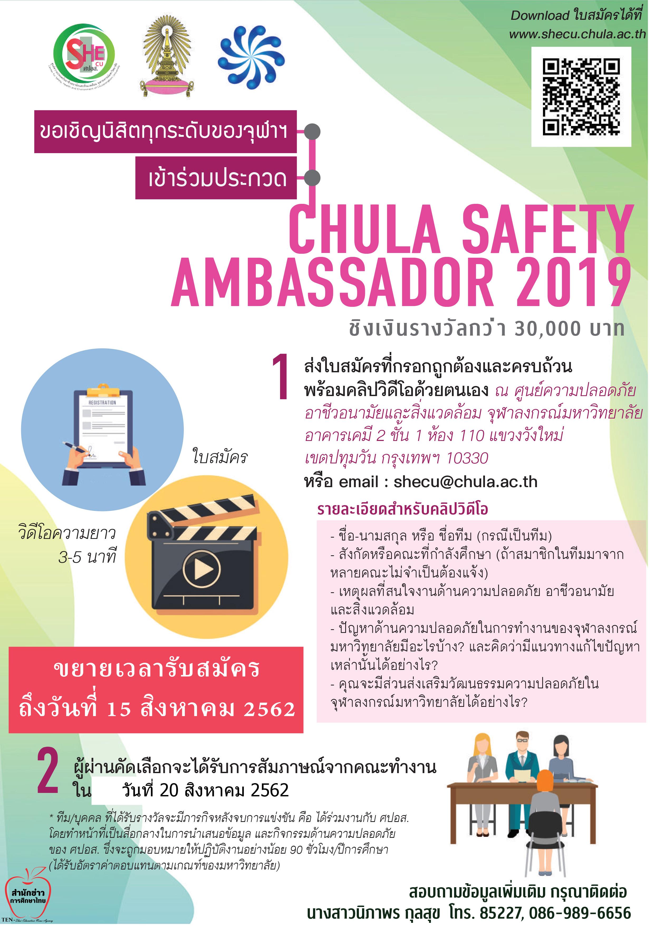 Chula Safety 2019 ร้อยรักษ์ความปลอดภัย ร้อยใจชาวจุฬาฯ