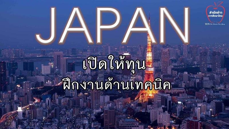 เปิดให้ทุนฝึกงานด้านเทคนิคที่ประเทศญี่ปุ่น