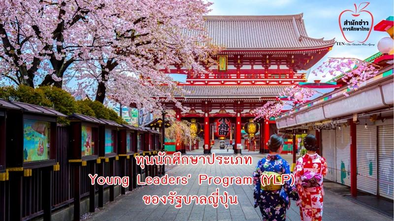 ทุนYoung Leaders' Program (YLP) ของรัฐบาลญี่ปุ่น ให้คนที่ทำงานในองค์กรหรือหน่วยงานของรัฐบาล