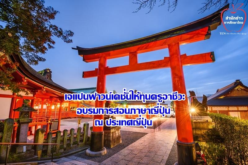 เจแปนฟาวน์เดชั่นให้ทุนครูอาชีวะอบรมการสอนภาษาญี่ปุ่น ณ ประเทศญี่ปุ่น