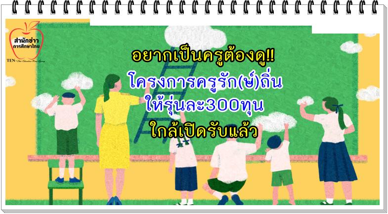 อยากเป็นครูต้องดู!!โครงการครูรัก(ษ์)ถิ่น ให้รุ่นละ300ทุน ใกล้เปิดรับแล้ว