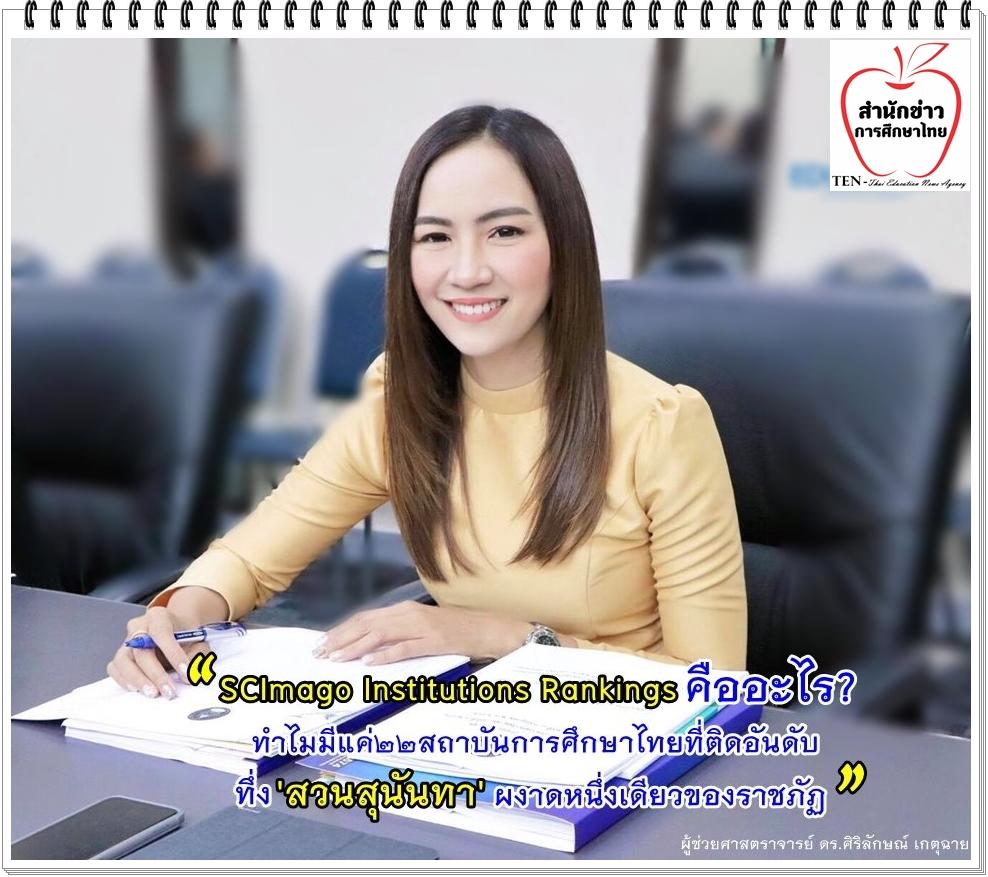 """รู้จักSCImago Institutions Rankingsทำไมมีแค่22สถาบันการศึกษาไทยที่ติดอันดับ ทึ่ง""""สวนสุนันทา""""ผงาดหนึ่งเดียวของราชภัฏ"""