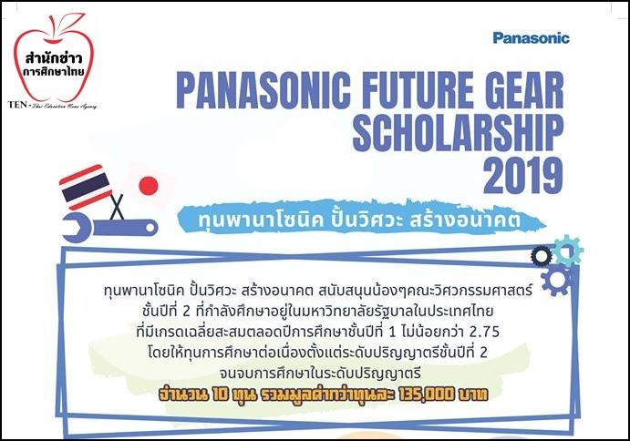 เปิดรับแล้ว!Panasonic Future Gear Scholarship 2019 ทุนพานาโซนิค ปั้นวิศวะ สร้างอนาคต