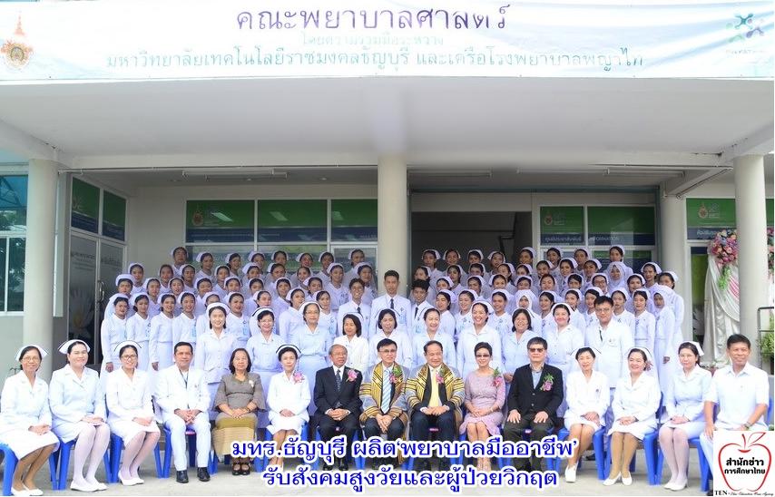 มทร.ธัญบุรี ผลิต 'พยาบาลมืออาชีพ' รับสังคมสูงวัยและผู้ป่วยวิกฤต