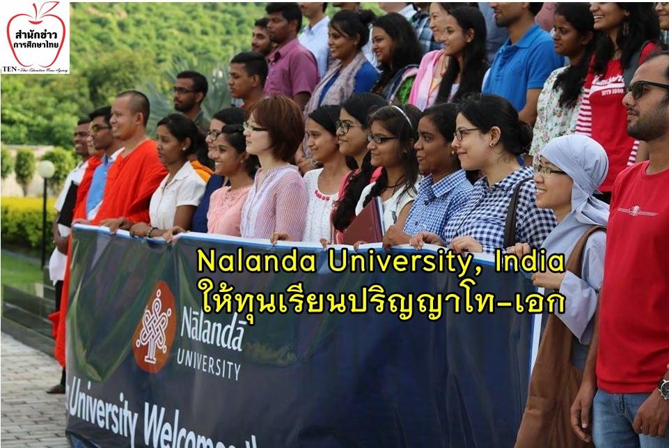 Nalanda University, India ให้ทุนเรียนต่อระดับปริญญาโทและปริญญาเอก