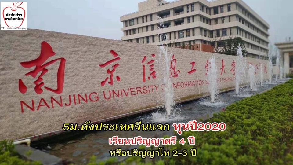 เฉพาะคนไทย!!5มหาวิทยาลัยดังประเทศจีนแจกทุนปี2020 ให้เรียนปริญญาตรีหรือปริญญาโท