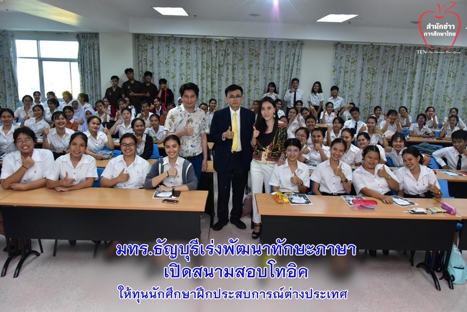 มทร.ธัญบุรีเร่งพัฒนาทักษะภาษา เปิดสนามสอบโทอิค ให้ทุนนักศึกษาฝึกประสบการณ์ต่างประเทศ