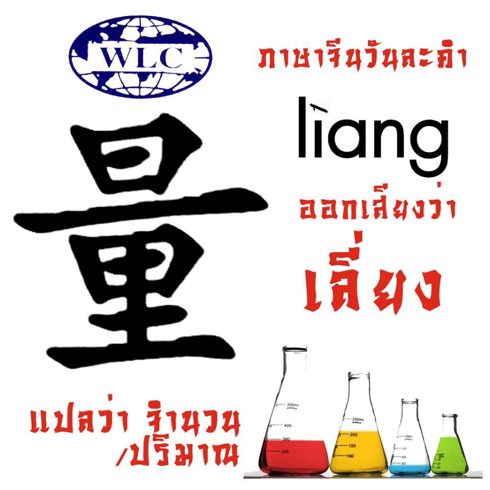 """มีทุนให้เฉพาะคนไทย!! เรียน""""ภาษา-สุภาษิตจีน""""วันละนิด ฟิตทันโลก(ครั้งที่4)"""