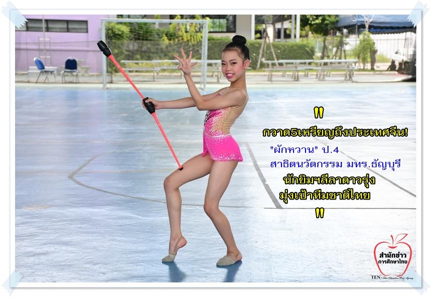 """กวาด5เหรียญถึงประเทศจีน! """"ผักหวาน"""" ป.4สาธิตนวัตกรรม มทร.ธัญบุรี นักยิมฯลีลาดาวรุ่งมุ่งเป้าทีมชาติไทย"""