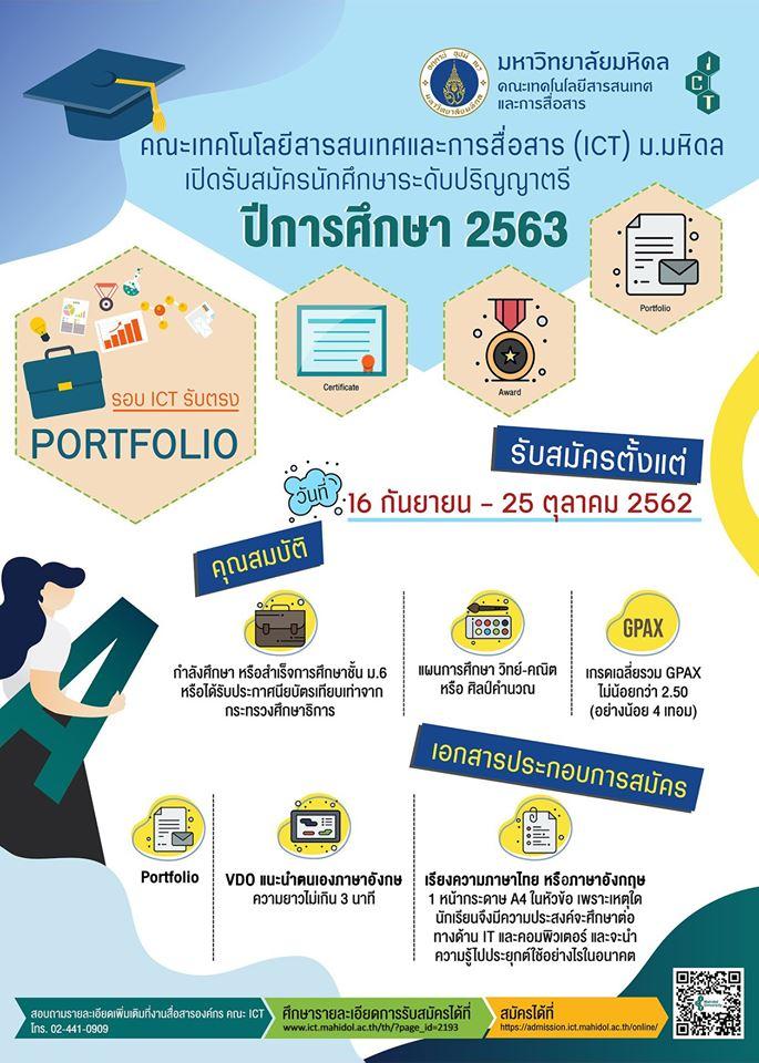 คณะ ICT ม.มหิดล เปิดรับเรียนปริญญาตรี ปี63 รอบ ICT รับตรงPortfolio