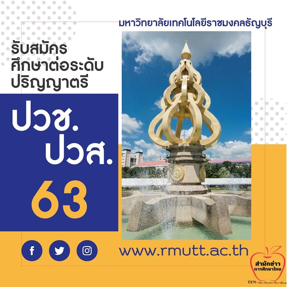 ปฏิทินรับสมัครเข้าศึกษาปริญญาตรี ปีการศึกษา 2563 เฉพาะผู้จบการศึกษาระดับปวช. และปวส. (เทียบโอน)มทร.ธัญบุรี
