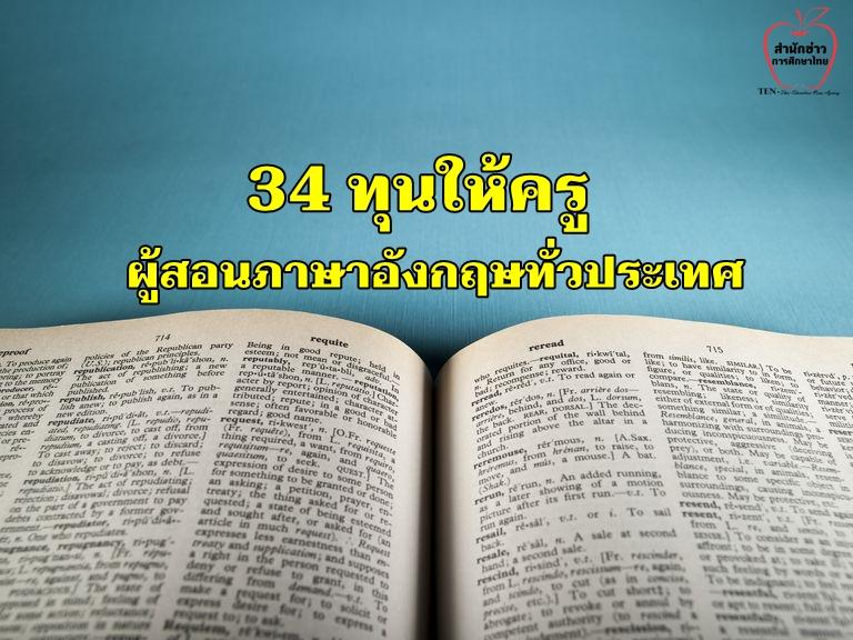 34ทุนให้ครูผู้สอนภาษาอังกฤษทั่วประเทศเข้าฝึกอบรม-ประชุมนานาชาติ