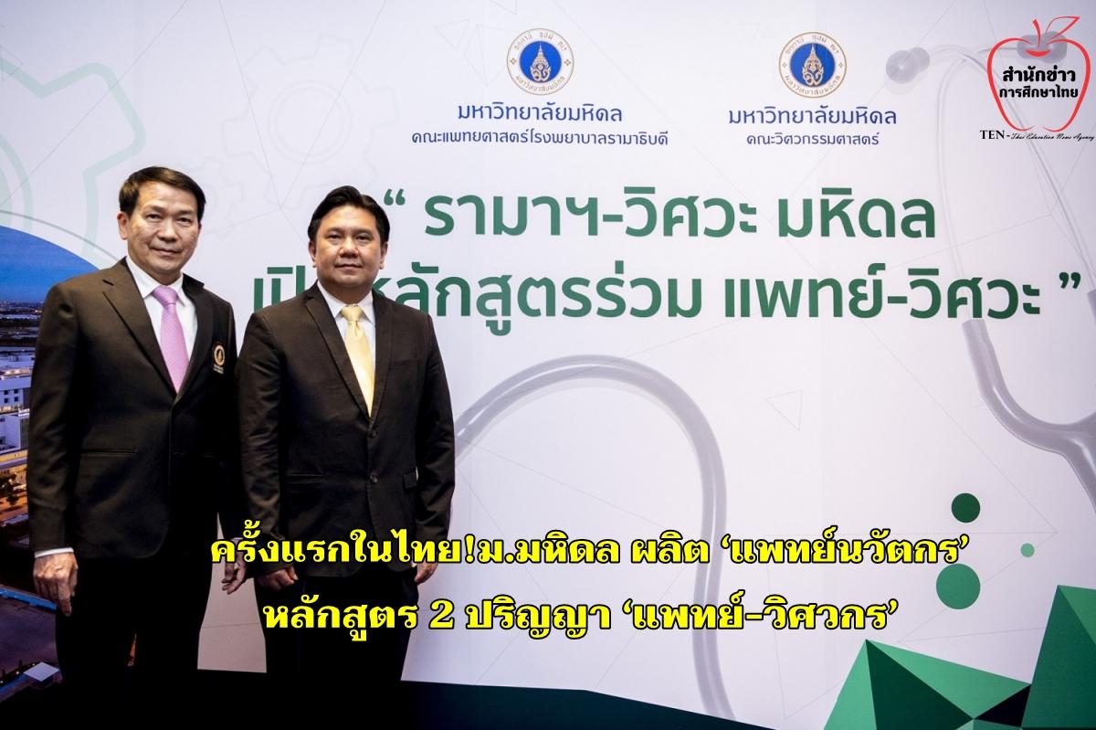 ครั้งแรกในไทย!ม.มหิดล ผลิต 'แพทย์นวัตกร' หลักสูตร 2 ปริญญา 'แพทย์-วิศวกร'
