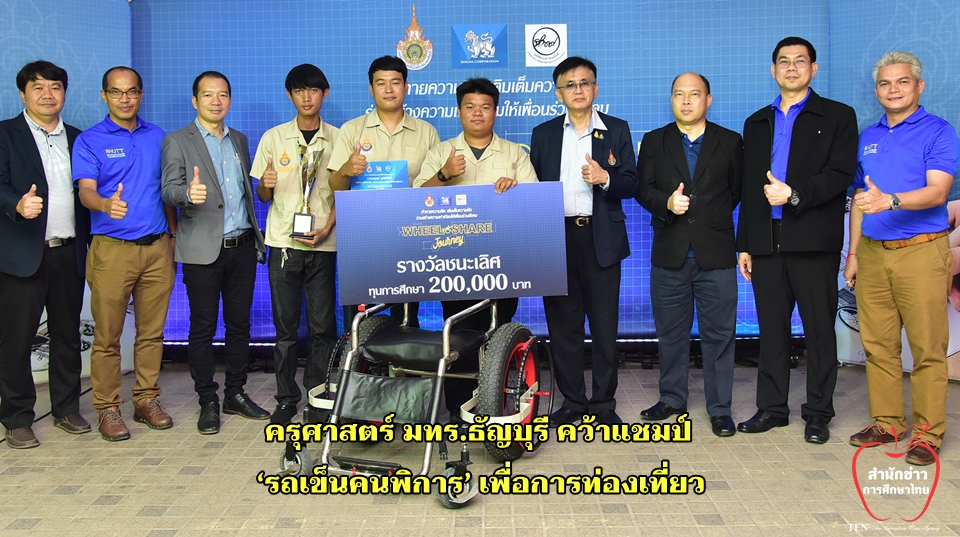 ครุศาสตร์ มทร.ธัญบุรี คว้าแชมป์ 'รถเข็นคนพิการ'เพื่อการท่องเที่ยว