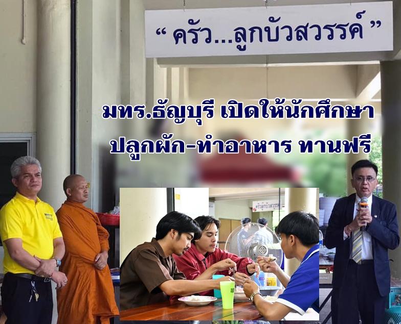 'ครัวลูกบัวสวรรค์' มทร.ธัญบุรี เปิดให้นักศึกษา ปลูกผัก-ทำอาหาร ทานฟรี