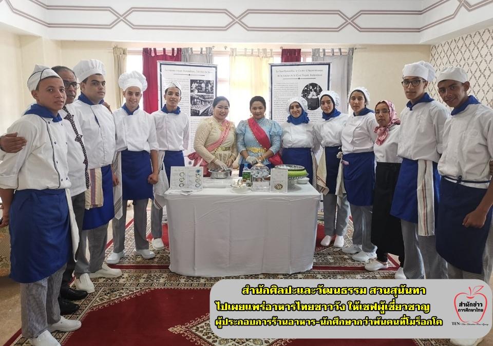 สำนักศิลปะและวัฒนธรรม สวนสุนันทา ไปเผยแพร่อาหารไทยชาววัง ให้เชฟผู้เชี่ยวชาญ ผู้ประกอบการร้านอาหาร และ นักศึกษากว่าพันคนที่โมร็อกโค