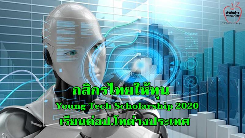 กสิกรไทยให้ทุน Young Tech Scholarship 2020 เรียนต่อป.โทต่างประเทศ