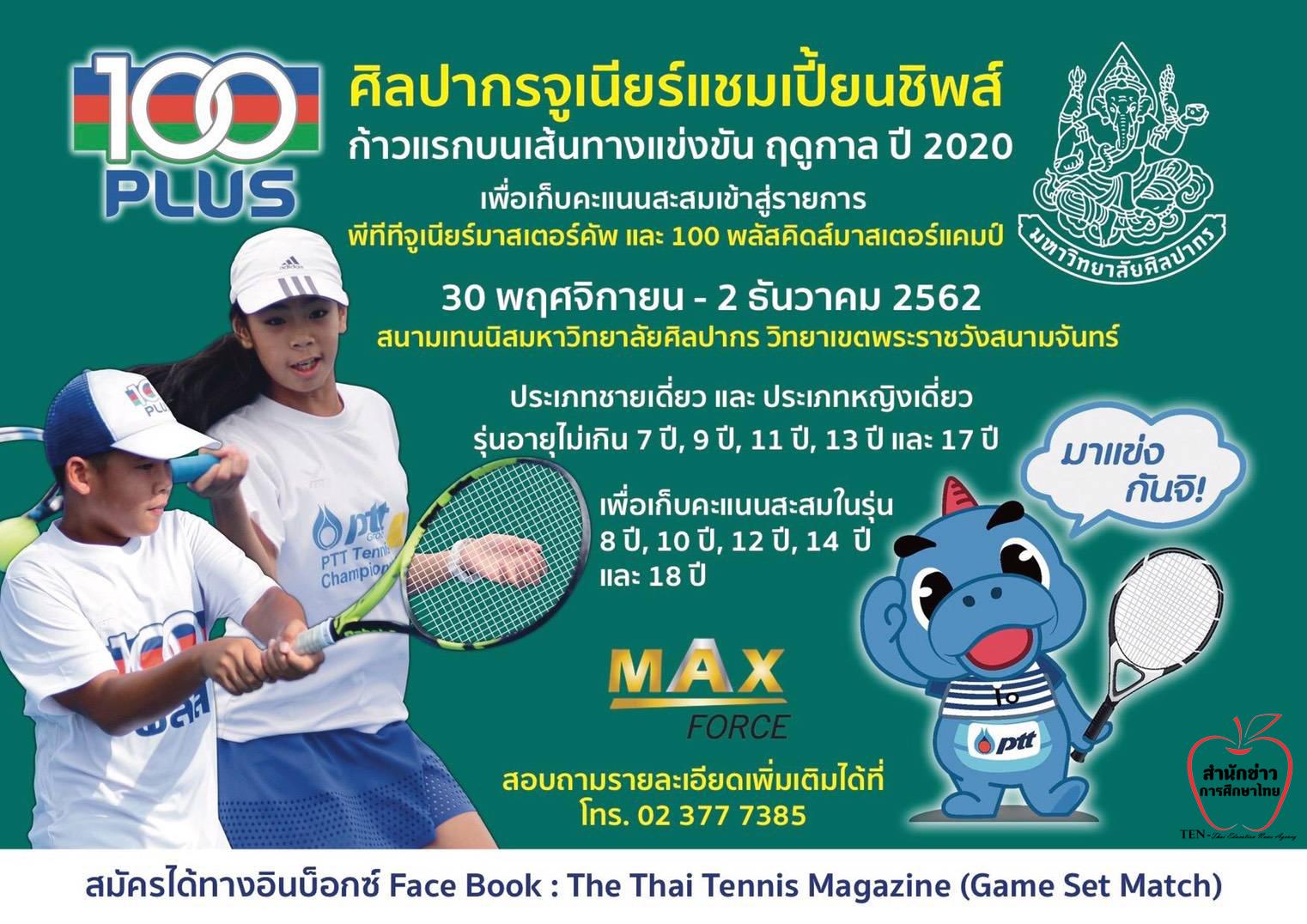 ศึกเทนนิส ด่านแรก สู่ รายการมาสเตอร์ 2020