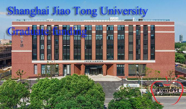 ทุนโท-เอกที่Shanghai Jiao Tong