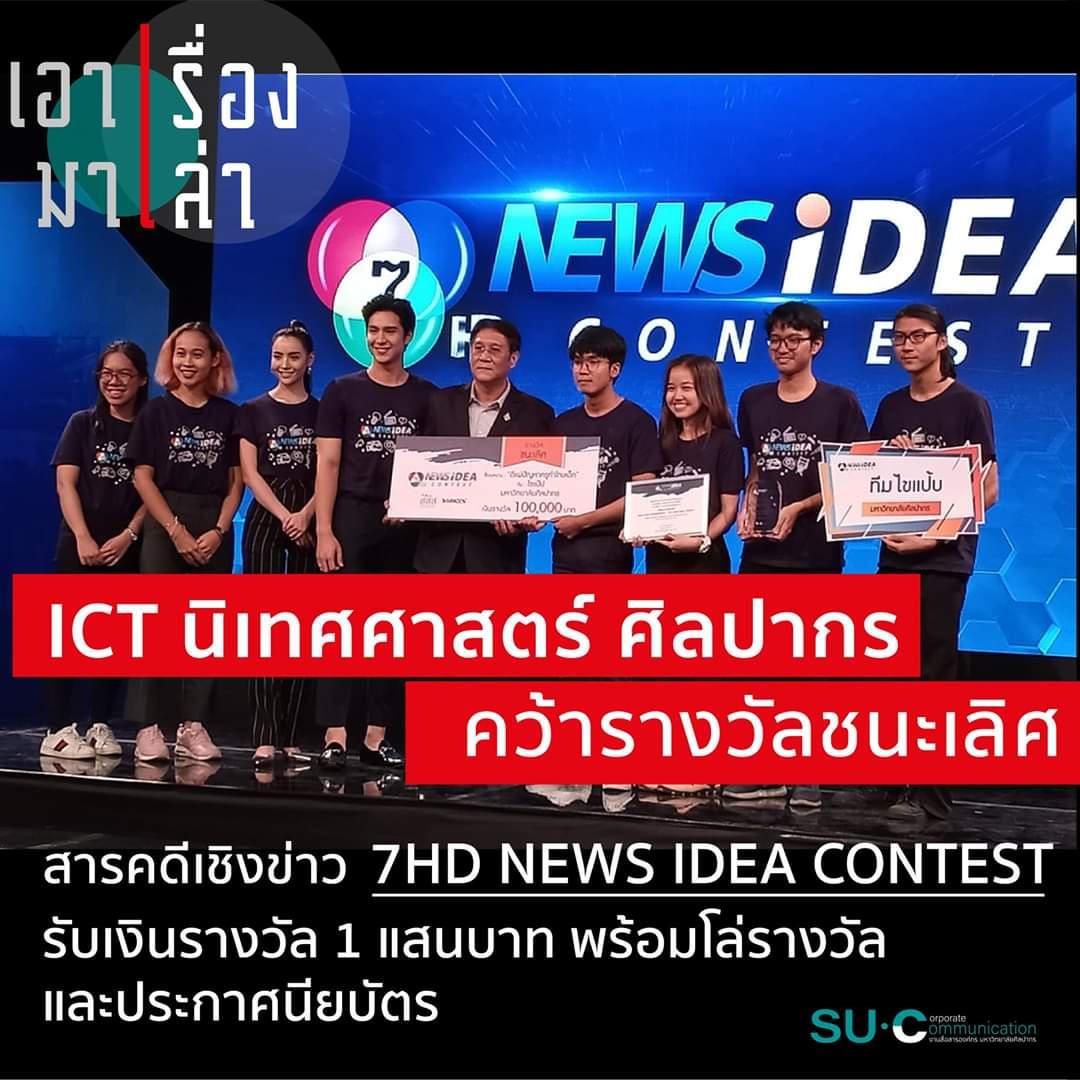 ICT นิเทศฯ ศิลปากร แชมป์ 7HD NEWS IDEA CONTEST