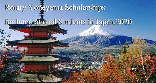 ทุนRotary Yoneyamaที่ญี่ปุ่น
