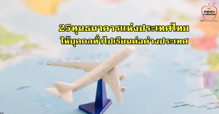 25ทุนธนาคารแห่งประเทศไทยให้บุคคลทั่วไปเรียนต่อต่างประเทศ