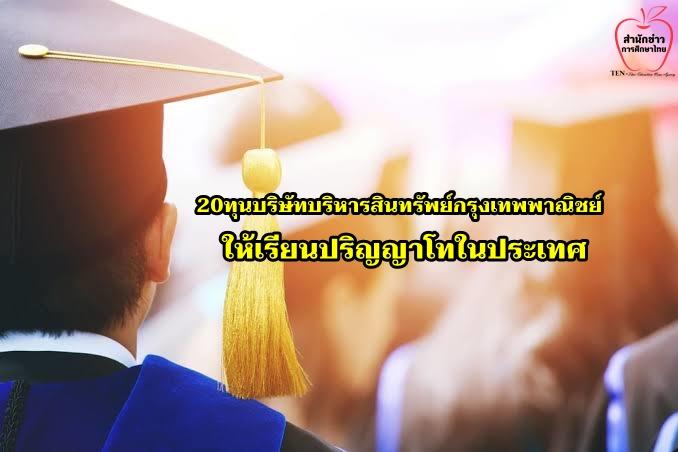 20ทุนบริษัทบริหารสินทรัพย์กรุงเทพพาณิชย์ ให้เรียนปริญญาโทในประเทศ