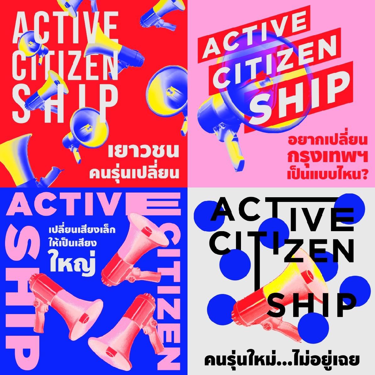 """โครงการ """"Active Citizenship""""เปิดรับนักเรียน นิสิตนักศึกษามาร่วมแชร์มุมมอง""""อยากเปลี่ยนกรุงเทพฯเป็นแบบไหน"""""""