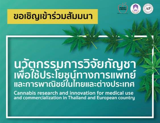 """ม.พะเยา จัดสัมมนา """"นวัตกรรมการวิจัยกัญชา เพื่อใช้ประโยชน์ทางการแพทย์ และการพาณิชย์ในไทยและต่างประเทศ"""" (มีค่าลงทะเบียน)"""