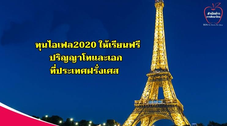 ทุนไอเฟล2020 ให้เรียนฟรีปริญญาโทและเอกที่ประเทศฝรั่งเศส