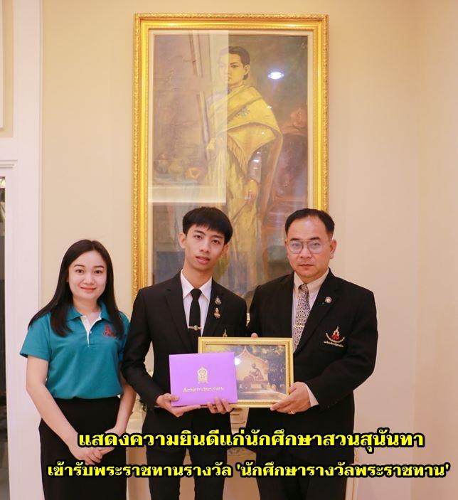 แสดงความยินดีแก่นักศึกษาสวนสุนันทาเข้ารับพระราชทานรางวัลนักศึกษารางวัลพระราชทาน