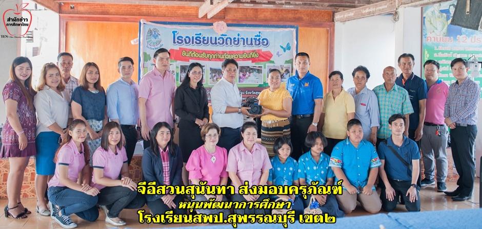 จีอีสวนสุนันทา ส่งมอบครุภัณฑ์หนุนพัฒนาการศึกษาแก่โรงเรียน สพป. สุพรรณบุรี เขต ๒