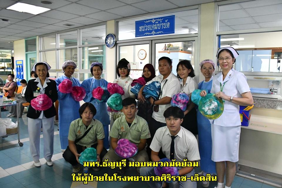 มทร.ธัญบุรี มอบหมวกมัดย้อมให้ผู้ป่วยโรงพยาบาลศิริราชและโรงพยาบาลเลิดสิน