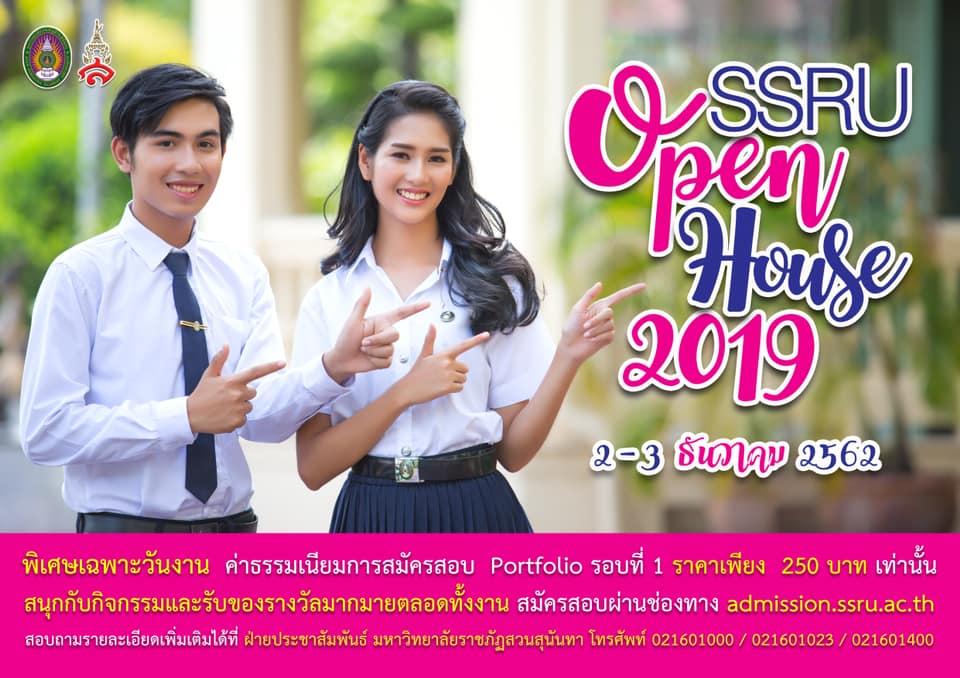 SSRU Open House 2019 เปิดบ้านโชว์กิจกรรมดีๆ พร้อมรับสมัครนักศึกษาใหม่