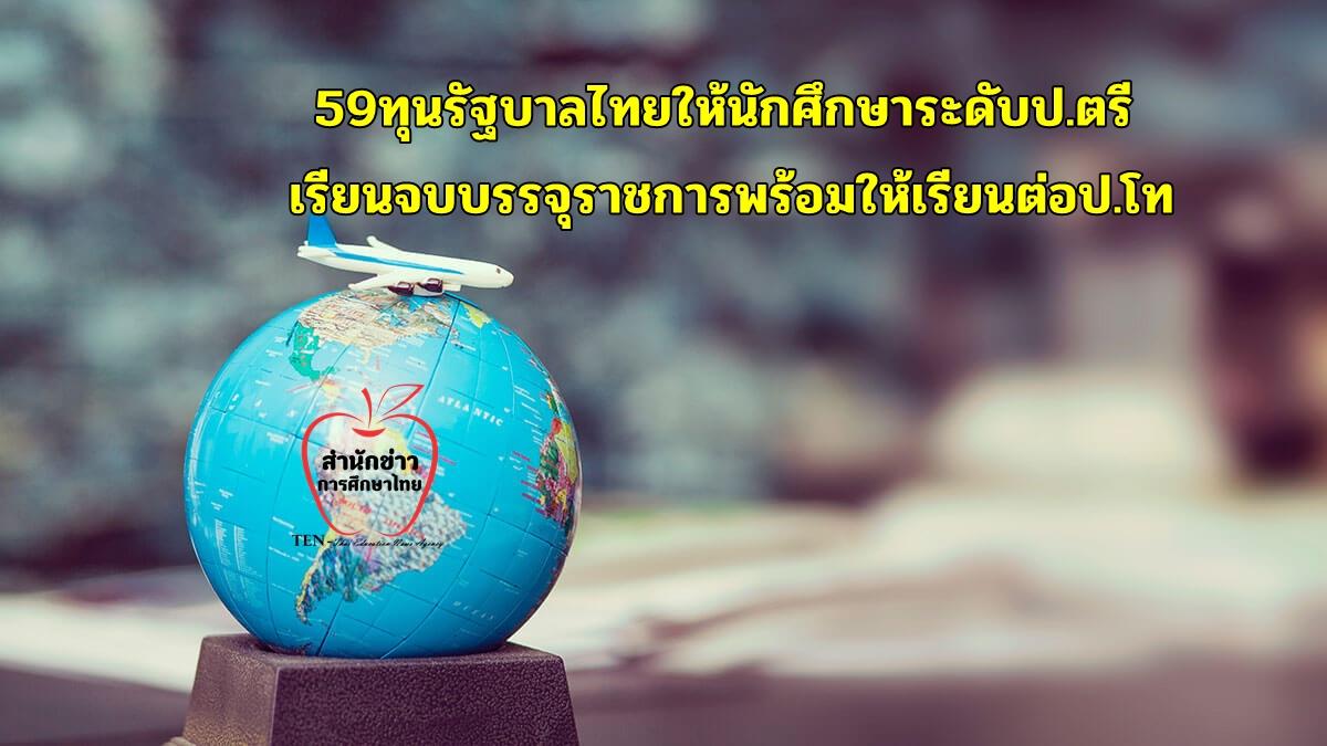 59ทุนรัฐบาลไทยให้นักศึกษาระดับป.ตรี เรียนจบบรรจุราชการพร้อมให้เรียนต่อป.โท