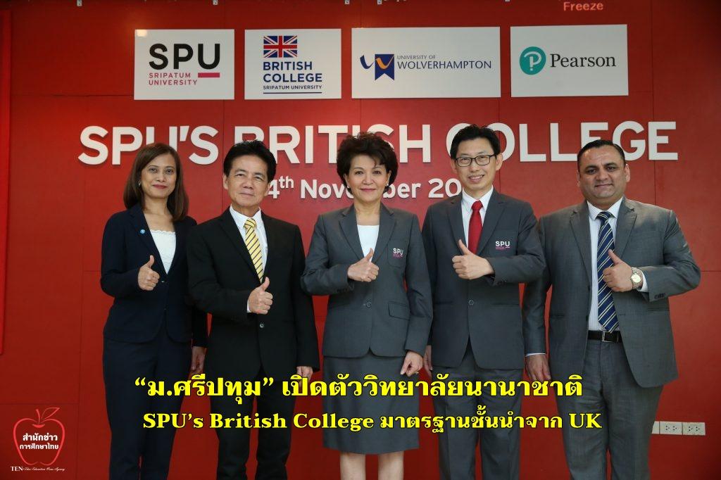 """""""ม.ศรีปทุม"""" เปิดตัววิทยาลัยนานาชาติ SPU's British College มาตรฐานชั้นนำจาก UK"""