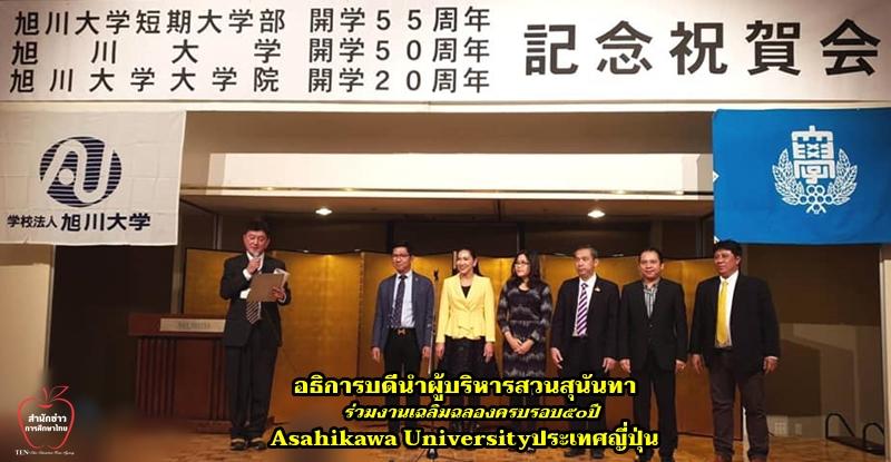 อธิการบดีนำผู้บริหารสวนสุนันทาร่วมงานเฉลิมฉลองครบรอบ ๕๐ ปี ของAsahikawa Universityประเทศญี่ปุ่น