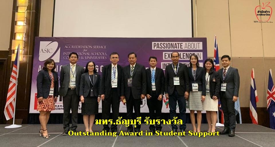 มทร.ธัญบุรี รับรางวัล Outstanding Award in Student Support