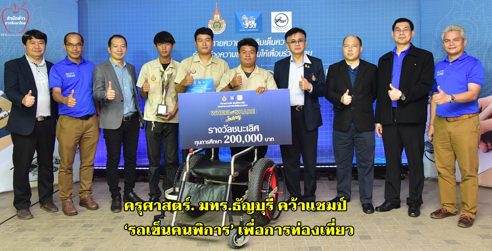 ครุศาสตร์ มทร.ธัญบุรี คว้าแชมป์ 'รถเข็นคนพิการ' เพื่อการท่องเที่ยว