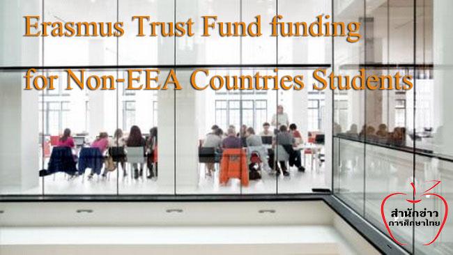 ทุนป.โทErasmus Trust Fund
