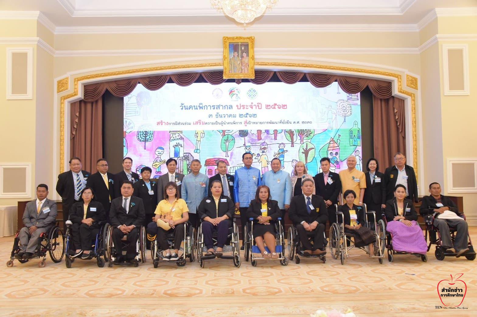 นายกรัฐมนตรี เปิดงานวันคนพิการสากล 2562  พร้อมมอบโล่ประกาศเกียรติคุณแก่บุคคลและองค์กรด้านคนพิการดีเด่น