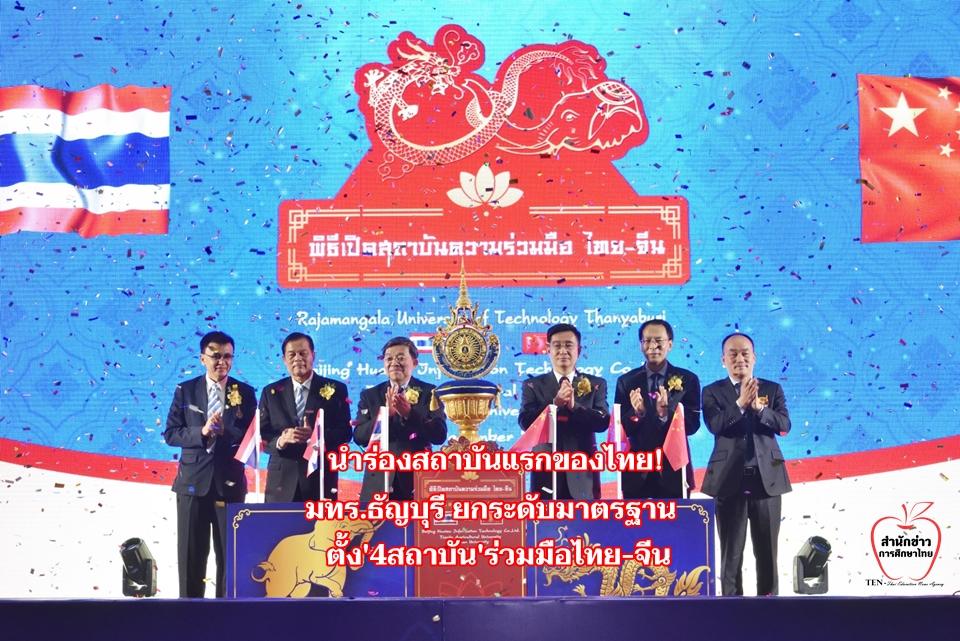 """นำร่องสถาบันแรกของไทย! มทร.ธัญบุรี ยกระดับมาตรฐานการศึกษา ก่อตั้ง """"4 สถาบัน"""" ความร่วมมือไทย-จีน"""