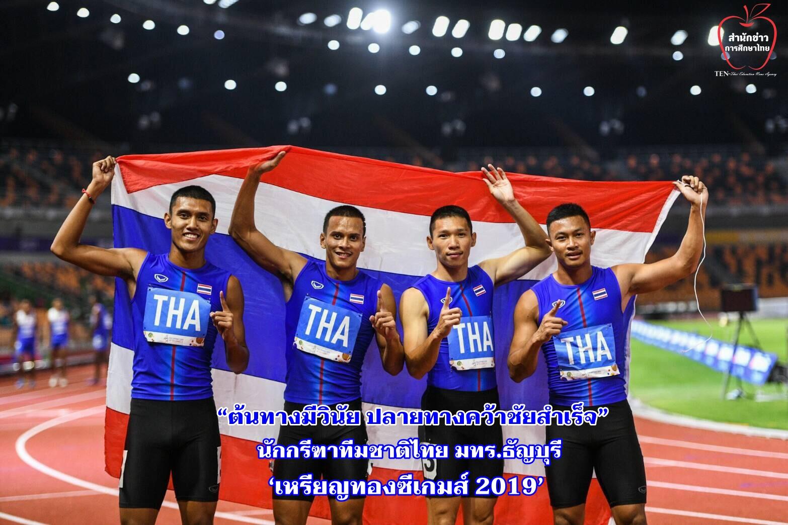 """""""ต้นทางมีวินัย ปลายทางคว้าชัยสำเร็จ""""  นักกรีฑาทีมชาติไทย มทร.ธัญบุรี'เหรียญทองซีเกมส์ 2019'"""