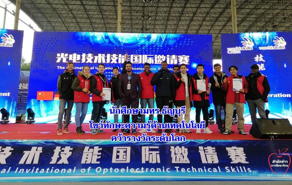 นักศึกษามทร.ธัญบุรี โชว์ทักษะความรู้ด้านเทคโนโลยี คว้ารางวัลระดับโลก