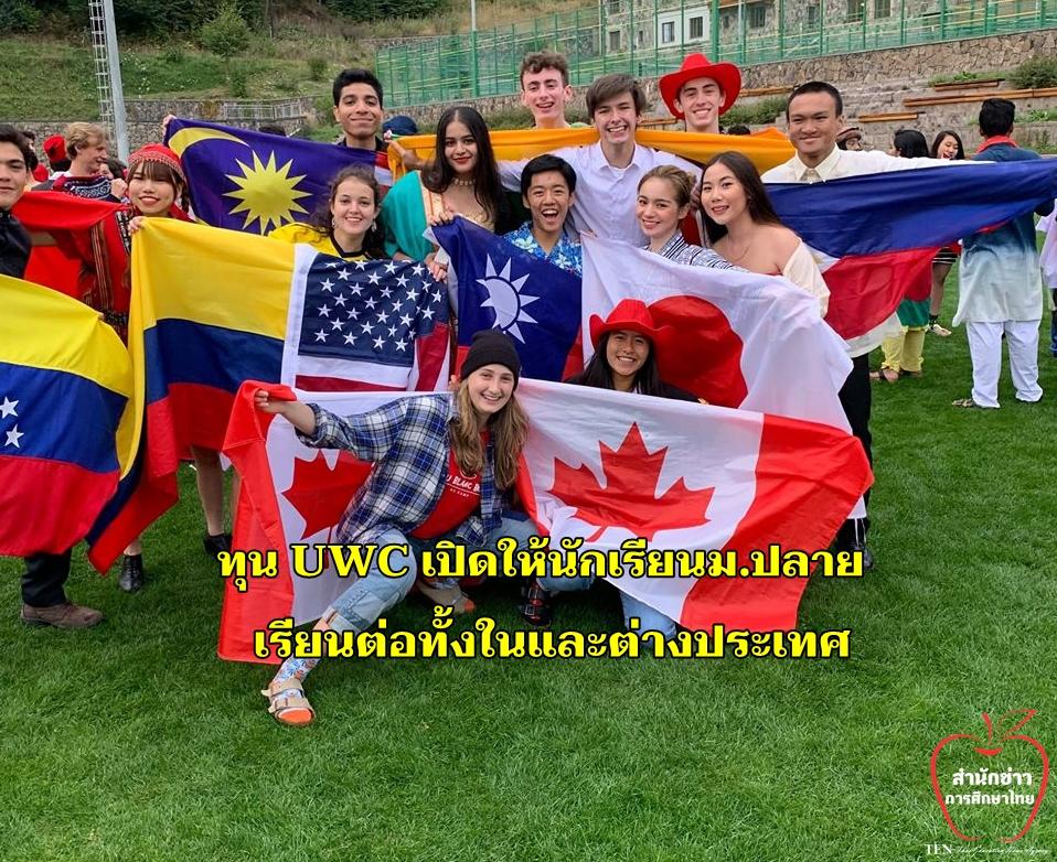 ทุนUWC เปิดให้นักเรียนม.ปลายเรียนต่อทั้งในและต่างประเทศ