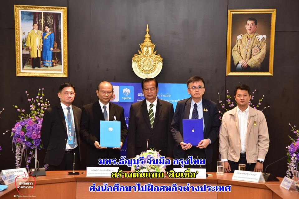 มทร.ธัญบุรี จับมือ กรุงไทย สร้างต้นแบบ 'สินเชื่อ' ส่งนักศึกษาไปฝึกสหกิจต่างประเทศ
