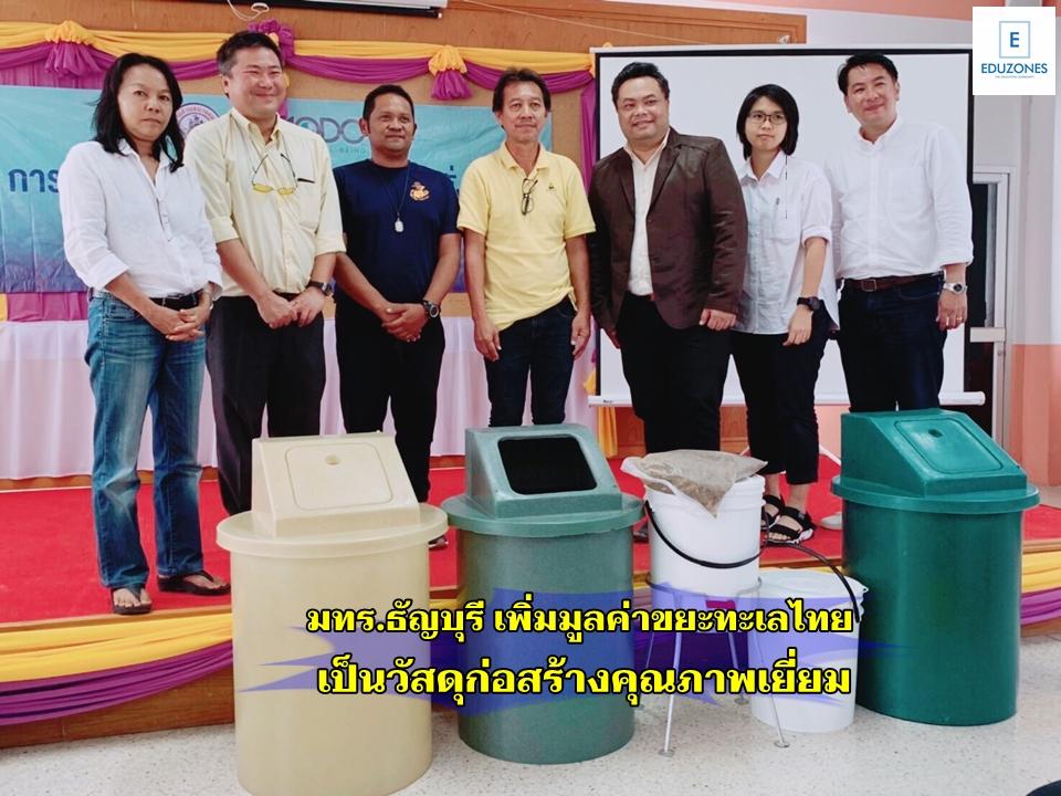 มทร.ธัญบุรี เพิ่มมูลค่าขยะทะเลไทยเป็นวัสดุก่อสร้างคุณภาพเยี่ยม