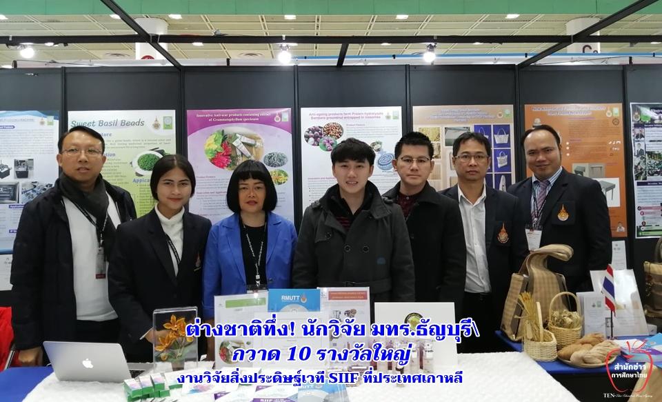 ต่างชาติทึ่ง! นักวิจัย มทร.ธัญบุรีกวาด 10 รางวัลใหญ่ งานวิจัยสิ่งประดิษฐ์เวที SIIF ที่ประเทศเกาหลี