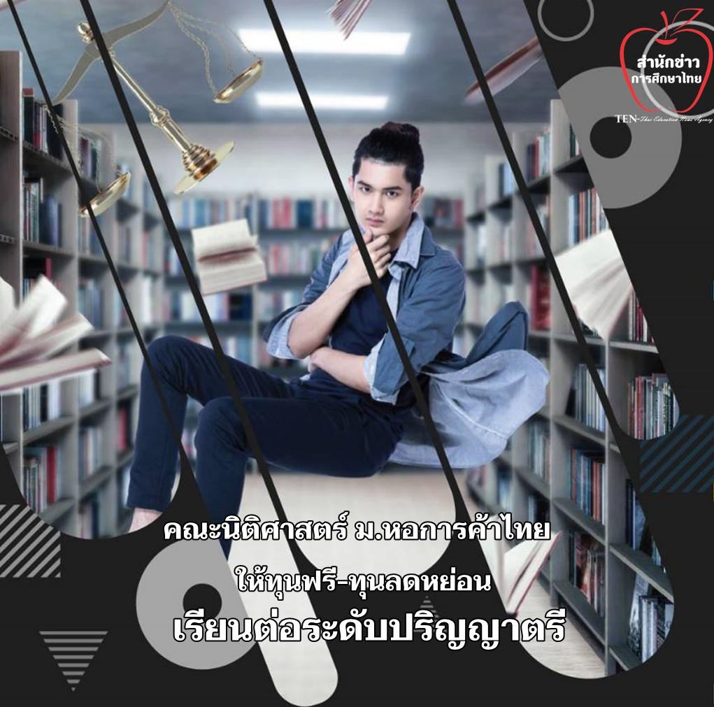 คณะนิติศาสตร์ ม.หอการค้าไทย ให้ทุนฟรี-ทุนลดหย่อน เรียนต่อระดับปริญญาตรี