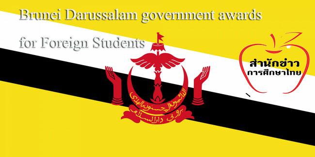 รัฐบาลบรูไนให้ทุนปี2020